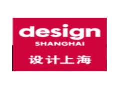 2020国际创意设计展览会