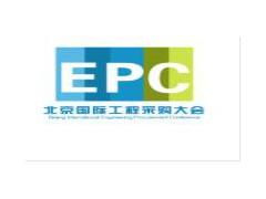 2020上海国际工程项目购置交流会暨展会