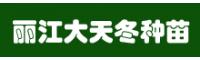 丽江永胜大天冬种苗基地