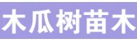 求(采)购木瓜树苗木|公分,5公分,6公分,7公分价格表