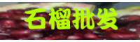 楚雄石榴种植销售-石榴种植多久可以采收