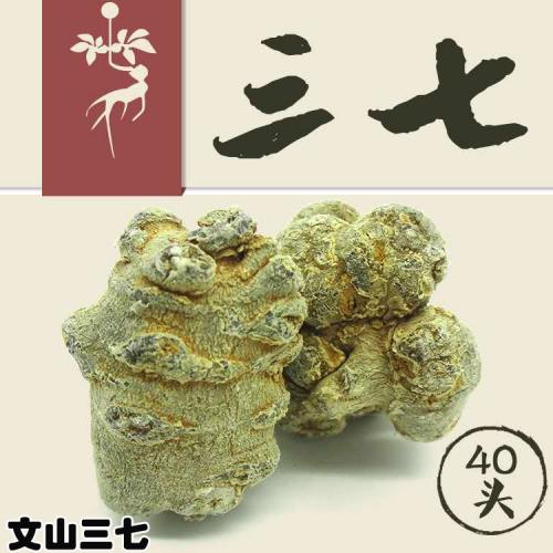 文三七吉林白山价格|云南文山三七销售中心