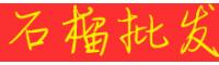 砚山县石榴 软籽石榴文山销售市场分析