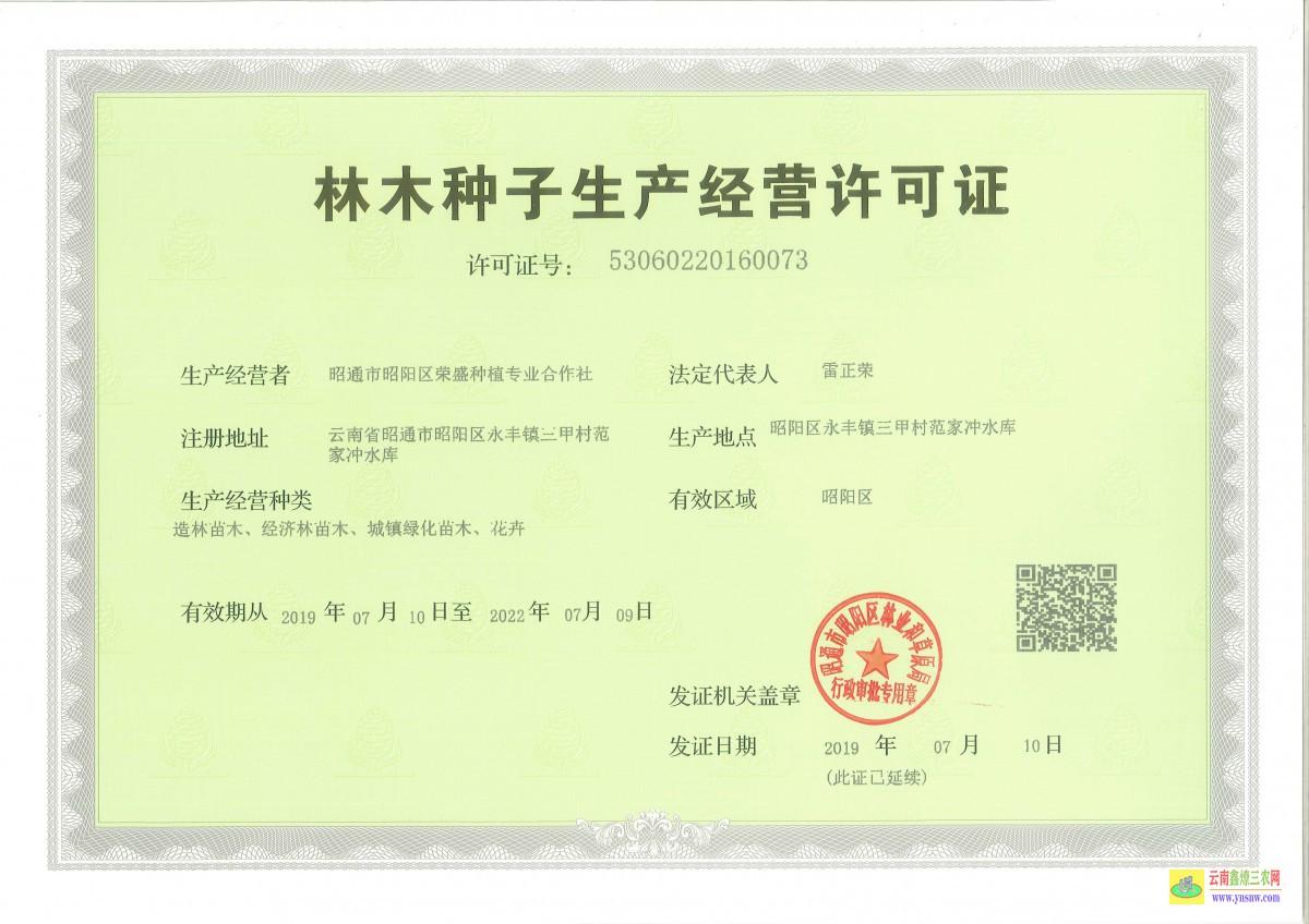 苗木生产经营许可证