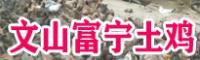 云南本地土鸡出售|文山富宁土鸡