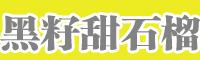 陕西、川渝地区黑籽甜石榴
