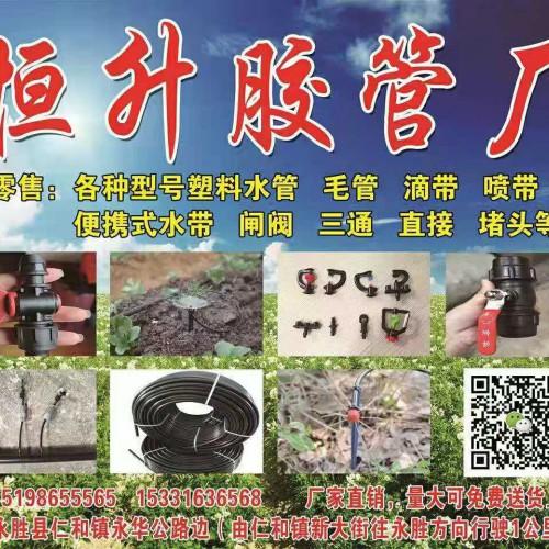 胶管厂 丽江附近胶管厂 水管,毛管,滴带,喷头胶管供应