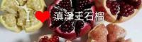 玉溪大果黑籽甜石榴-滇泽王 滇泽王黑美人黑籽甜石榴树苗 黑籽石榴产量